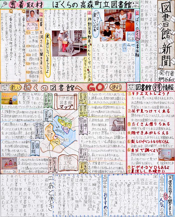 職場体験学習:::京都教育大学附属桃山中学校