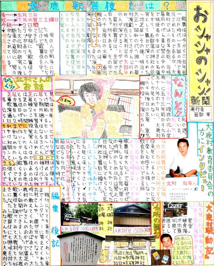 第12回県こども新聞コンクール ... : 小学校6年生自由研究 : 小学校