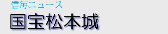 信毎ニュース 国宝松本城